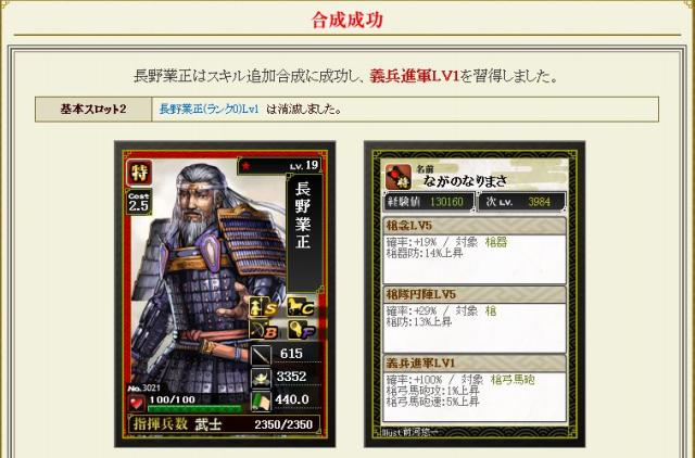 龍之介の戦国IXAブログ-26