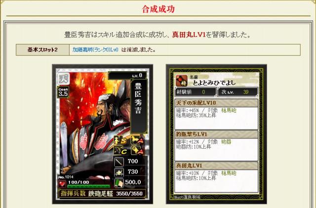 龍之介の戦国IXAブログ-19