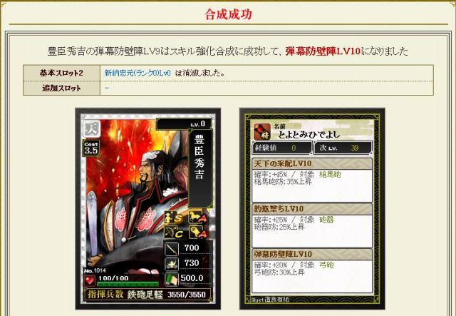 龍之介の戦国IXAブログ-25