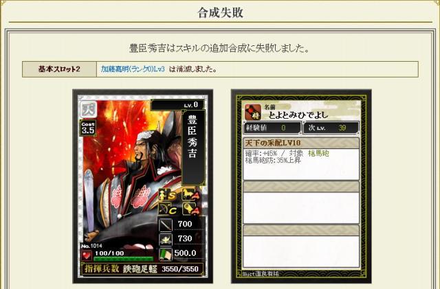 龍之介の戦国IXAブログ-18