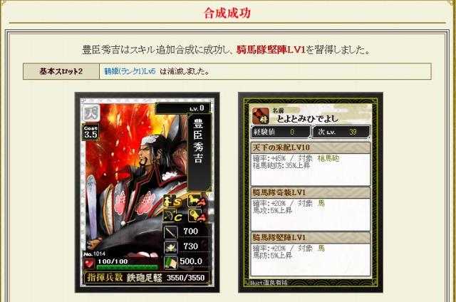 龍之介の戦国IXAブログ-14