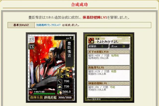 龍之介の戦国IXAブログ-23