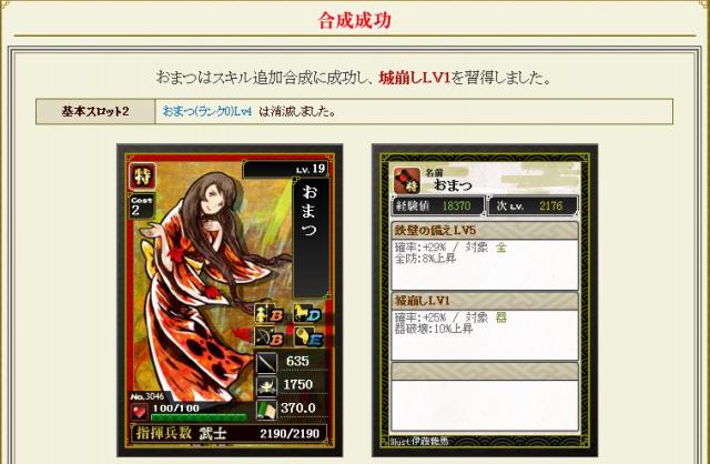 龍之介の戦国IXAブログ-1