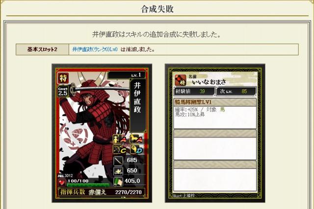 龍之介の戦国IXAブログ-7