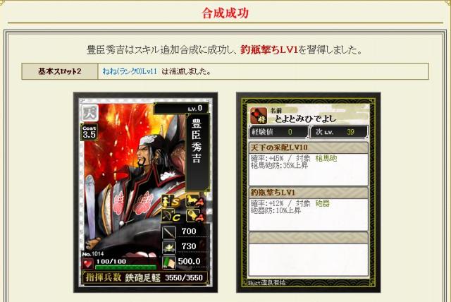 龍之介の戦国IXAブログ-17
