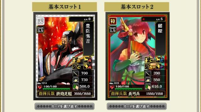 龍之介の戦国IXAブログ-12