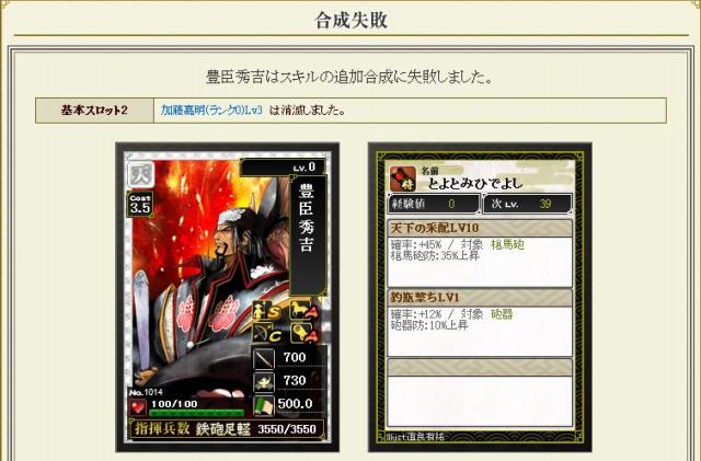 龍之介の戦国IXAブログ-22