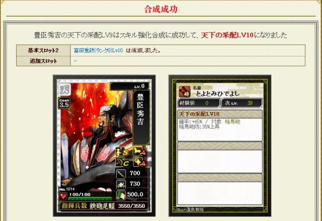 龍之介の戦国IXAブログ-8