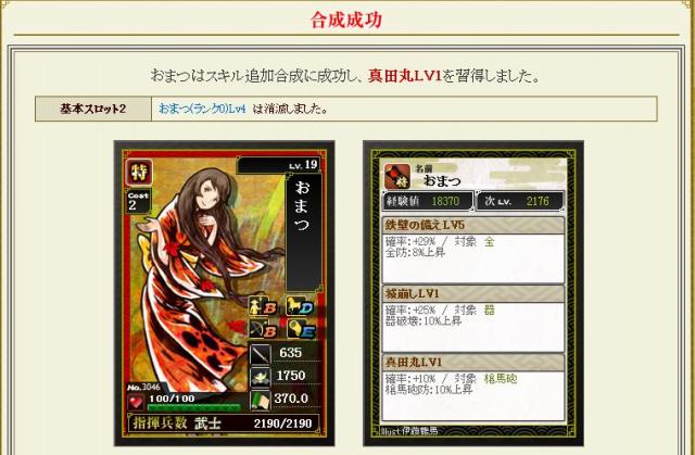 龍之介の戦国IXAブログ-2