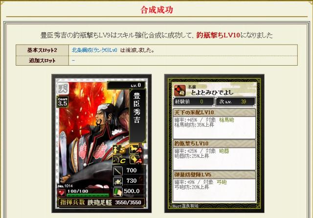 龍之介の戦国IXAブログ-24