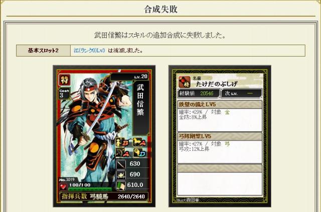 龍之介の戦国IXAブログ-27