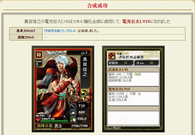龍之介の戦国IXAブログ-37