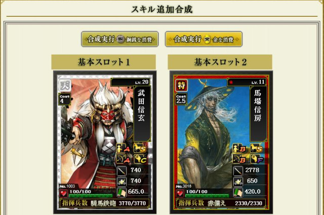 龍之介の戦国IXAブログ-33