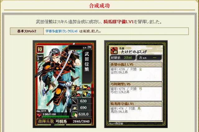 龍之介の戦国IXAブログ-29