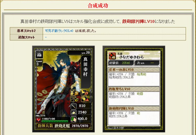 龍之介の戦国IXAブログ-40