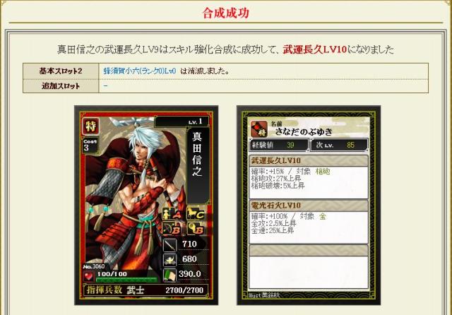 龍之介の戦国IXAブログ-38