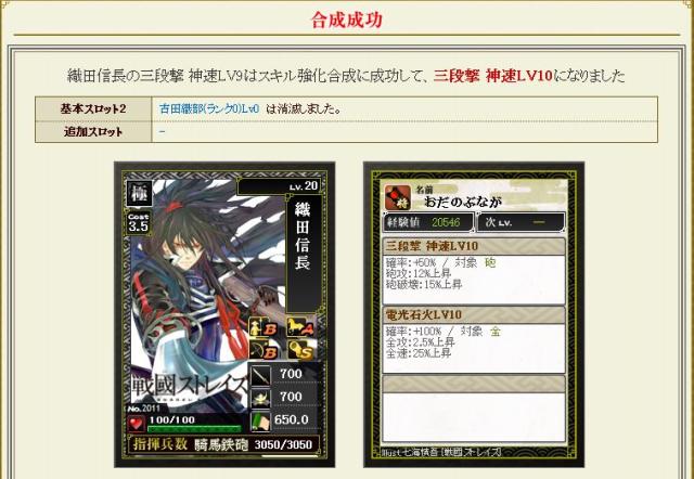 龍之介の戦国IXAブログ-32