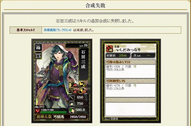 龍之介の戦国IXAブログ-30
