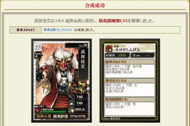 龍之介の戦国IXAブログ-35