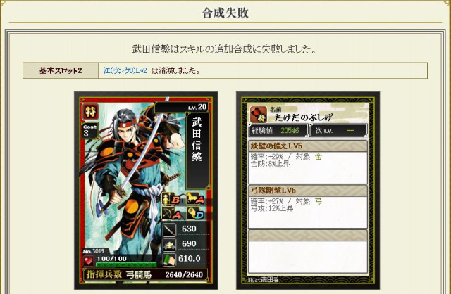 龍之介の戦国IXAブログ-28