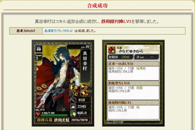 龍之介の戦国IXAブログ-39