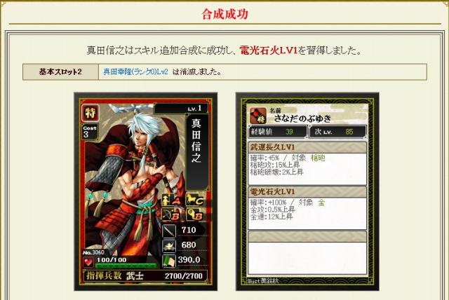 龍之介の戦国IXAブログ-36