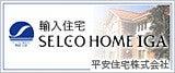 輸入住宅セルコホーム伊賀|平安住宅株式会社