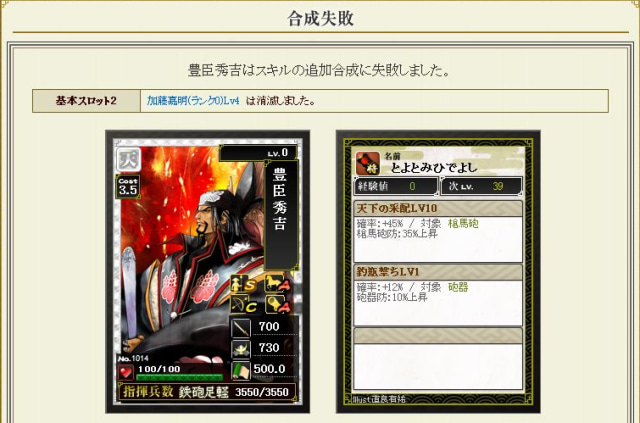 龍之介の戦国IXAブログ