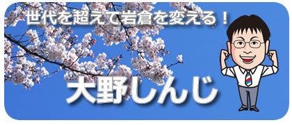 $大野 慎治(おおのしんじ)のブログ-messe