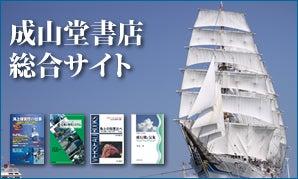 成山堂書店の専門アドバイザーブログ