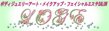 $ビュエリスト協会認定講師KAZUMIのキラキラな毎日-ボディジュエリーアート|メイクアップ|フェイシャルエステ|川西|LOGE