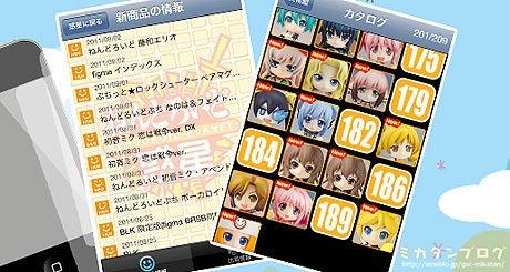 goodsmile company Mikatan's Blog English Version-ねんどろいど惑星