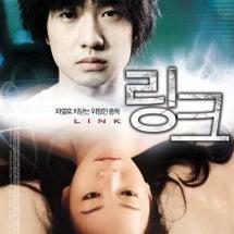 韓国映画「リンク」
