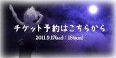 ブルーローズ・ダンスプロジェクトのブログ-チケット予約フォーム