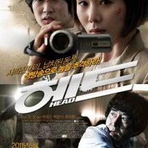 韓国映画「ヘッド」