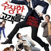 韓国映画「怪しい顧客…
