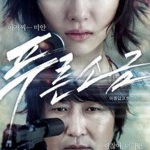 韓国映画「青い塩」