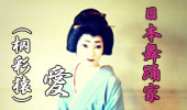 日本舞踊家・愛
