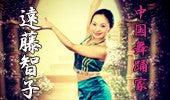 中国舞踊家・ダイ族舞踊家・遠藤智子