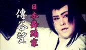 日本舞踊家・傳谷望