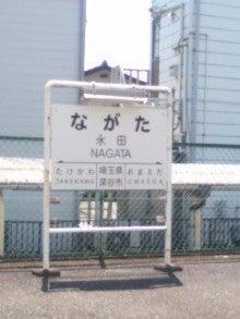 荒川夢悟「テツろぐ」-秩父鉄道永田駅.JPG