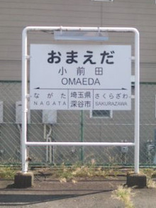 荒川夢悟「テツろぐ」-秩父鉄道小前田駅.JPG