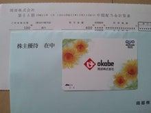あざらしの株主優待生活-SH3I0449.jpg