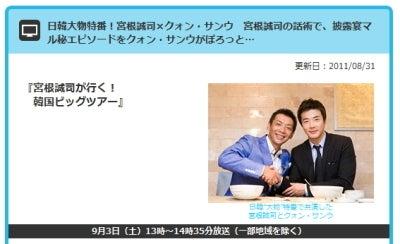 クォン・サンウ+Japan fan's Page+ブログ