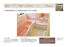 施工ボードのブログ-名古屋市M様邸