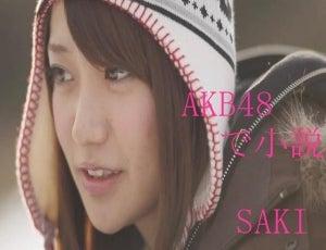 $AKB48で小説