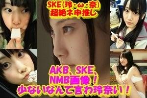 AKB、SKE、NMB画像!少ないなんて言わ玲奈い!