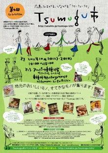 広島・ひろがる・つながる・te-to-te「Tsumugu(紡ぐ)市」2011.10/1・10/2-Tsumugu市チラシ