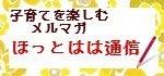 集まれ母たち-葛飾・江戸川区・千葉の妊婦、子連れでおでかけ・習い事