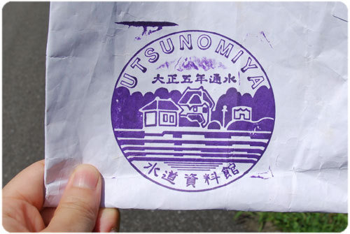 ひばらさんの栃木探訪-ひばらさんの栃木探訪 今市浄水場